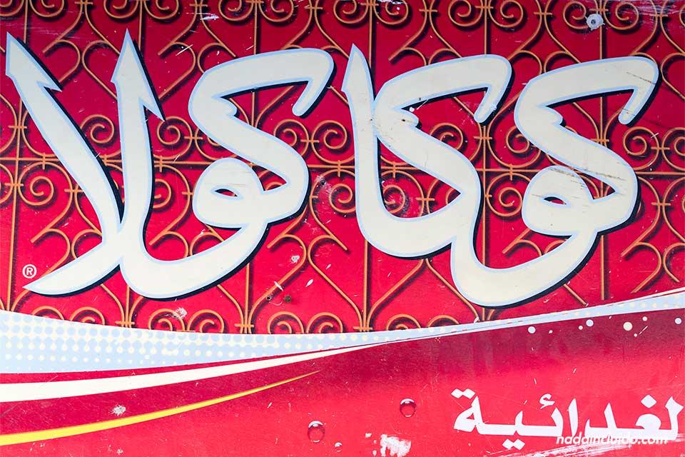 Cartel de Coca-Cola en árabe (Chefchaouen, Marruecos)