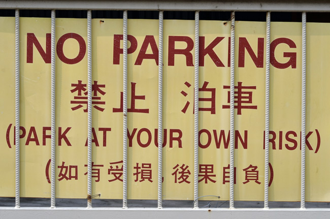 Cartel No Parking: Park at your own risk (Malaca, Malasia)